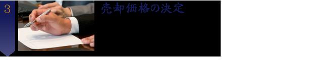 宝塚 不動産 売買 新築 戸建て 3