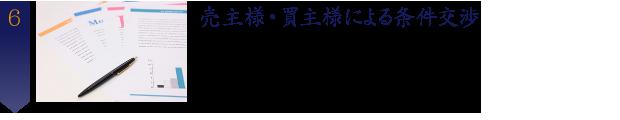 宝塚 不動産 売買 新築 戸建て 6